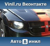 Авто винил Вконтакте