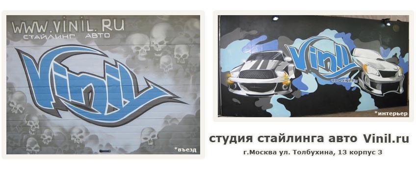 Авто винил - Москва