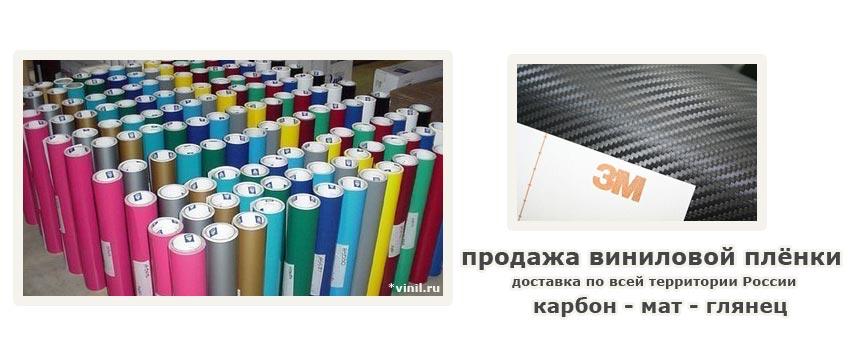 Продажа виниловой плёнки - матовой, глянцевой и карбон